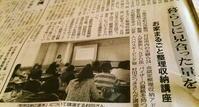 講座の様子を毎日新聞に載せて頂きました (^^)/ - 整理収納アドバイザー 村田さつき の                  日々、いろいろうろうろごそごそ