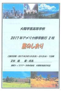 海外修学旅行2017 - 大阪学芸 空手道応援ブログ