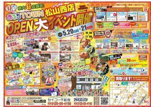 松山西店 OPEN!!! - 【おうちTOWN】松山市のリフォーム、増改築はアドバンス・リフド松山店