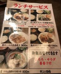 「ステーキ御膳」@備長炭串焼 番番(新宿) - よく飲むオバチャン☆本日のメニュー