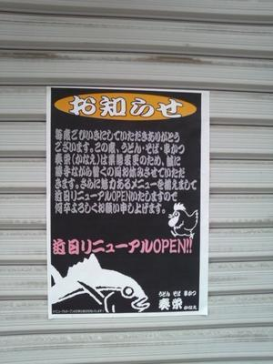 奏栄塚本駅前西側 - にしよどBlog