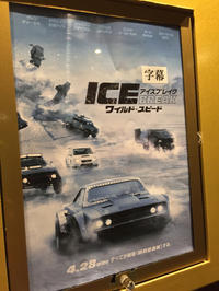 THE FATE OF THE FURIOUS (ワイルド・スピード ICE BREAK)...★3 - 旦那@八丁堀