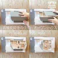 オープンハウスのお知らせ|大阪 高槻市 - BLOG 奥和田健建築設計事務所
