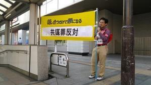 5月18日、岡山駅前で、共謀罪絶対反対を訴え街頭宣伝しました - 国鉄西日本動力車労働組合(動労西日本)