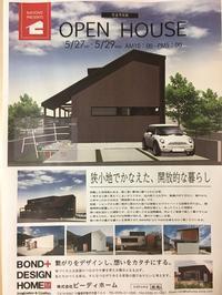 48坪狭小地  完成見学会のお知らせ - Bd-home style