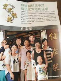 2017年香港 住家菜で夕ご飯 - 来客手帖~ときどき薬膳