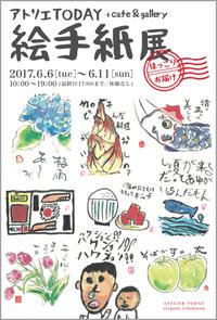 絵手紙展開催 2017/6/6〜6/11 - アトリエTODAYのブログ