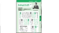 議会だより最新号 - 芦屋町議会議員 田島けんどう official blog