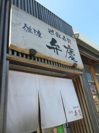 今日の昼飯は廻転寿司 弁慶ピア万代店で!! 幸せなり!! - 連続スリーパット 2