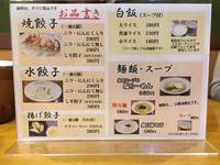 東京餃子楼 - 麹町行政法務事務所