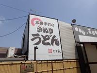 5月14日 高松にて - テトだもん!