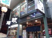 瑠玖&魚平/札幌市 中央区 - 貧乏なりに食べ歩く