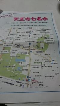 天王寺七名水巡り - 河内のおっさんの中国語苦闘歴