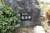 東湖山龍谷寺 - shio。。のその日暮らし