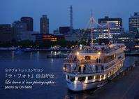 """ソニーα7RIIにおけるクリエイティブスタイル『夕景』の絵作りが案外と好みで撮って出しママにした件 - 東京女子フォトレッスンサロン『ラ・フォト自由が丘』の""""恋するカメラ"""""""