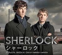 TVドラマ 「Sherlock(シャーロック)」_ぶっ飛びに面白い! - Would-be ちょい不良親父の世迷言