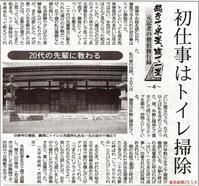 初仕事はトイレ掃除 /元記者の僧侶修行録4 東京新聞 |瀬戸の風 原発問題と重ねて視る。 - 瀬戸の風