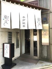 462、  菓匠  熊久 - KRRK mama@福岡 の外食日記