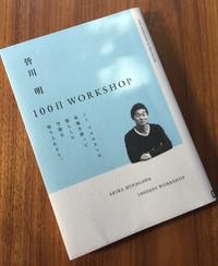 読書『皆川明 100日 WORKSHOP』 - 海の古書店