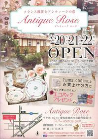 いよいよOPEN❣️ - Antique Rose