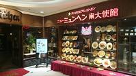 ニューミュンヘン 南大使館@難波 - スカパラ@神戸 美味しい関西 メチャエエで!!