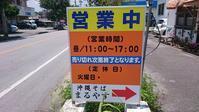 沖縄そば まるやす@うるま市具志川 - スカパラ@神戸 美味しい関西 メチャエエで!!