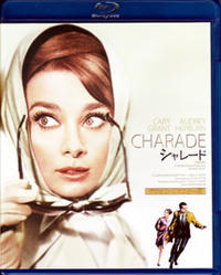 「シャレード」 Charade  (1963) - なかざわひでゆき の毎日が映画三昧