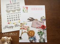 5月に贈った誕生日カードその3 - てのひら書びより