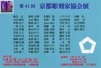 京都彫刻家協会展 開催中 - 石のコトバ
