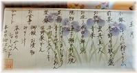 5月二人会 ・・・ 日本料理「まつ山」 - おばあちゃんのdiary