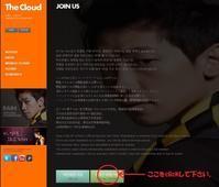 RAIN公式ファンサイト『The Cloud』登録方法です❣️ - Rain ピ 韓国★ミーハー★Diary