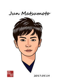 松本潤さんを描きました。(C035) - 楽しいね。似顔絵は… ヒロアキの作品館