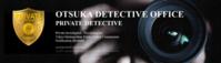 OTSUKA DETECTIVE OFFICE - オオツカプランニング