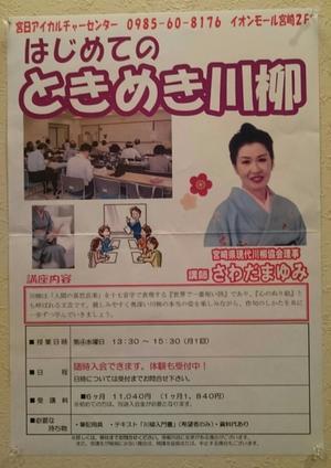 カルチャー川柳講座開設のお知らせ - りんご詩姫のブログ(新)