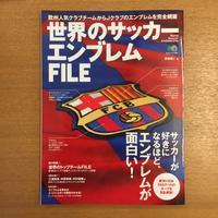 世界のサッカーエンブレムFILE - 湘南☆浪漫