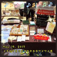 【御礼】イチカワチクチクカタカタワイワイ市が終了しました。 - ii-hanco*のはんこイラスト日記
