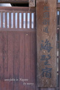 静かな宿場町 〜海野宿〜 - merryの徒然日記