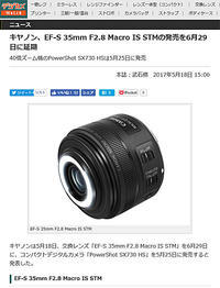 キヤノン、EF-S 35mm F2.8 Macro IS STMの発売を6月29日に延期 - 100-400ISの部屋