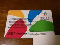 台湾ひとり旅1日目②~MRTで桃園空港から台北駅へ~ - ガーデンのものづくり日記
