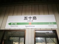 将軍への旅 五十島駅 @新潟県 - 963-7837