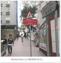 香港ぶらり旅⑤ 尖沙咀(チムサーチョイ)郵政局 - 風景印 ぶらり旅
