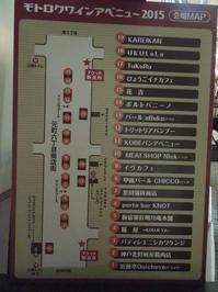 元町6丁目でワインを☆ - つれづれ食日記