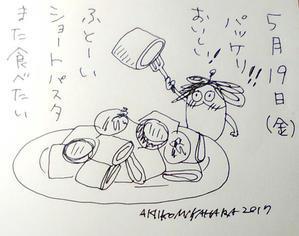 パッケリという太ーいパスタ☆ - 《へなまめ星人の手帖》