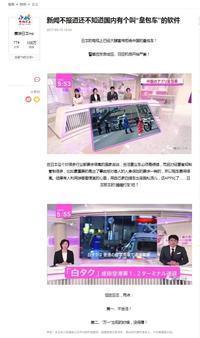 """成田空港で中国系白タクの摘発が始まる!? - ニッポンのインバウンド""""参与観察""""日誌"""