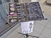 中華蕎麦 御輿 - 芋タンおかわり!