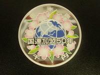 国連加盟50年の記念貨幣の買取なら大吉高松店(香川県高松市) - 大吉高松店-店長ブログ
