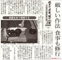 「厳しい作法 食事も修行」 起きて半畳、寝て一畳 /元記者の僧侶修行録 5 東京新聞 |瀬戸の風 原発問題と重ねて視る。 - 瀬戸の風