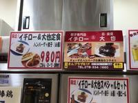 地下街餃事② / イチロー / 三宮・さんプラザ - COCO HOLE WANT WANT!