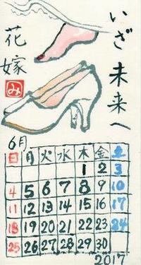 ほほえみ 2017年6月 「花嫁」 - ムッチャンの絵手紙日記