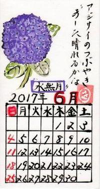 たんぽぽ 2017年6月 「アジサイ」 - ムッチャンの絵手紙日記